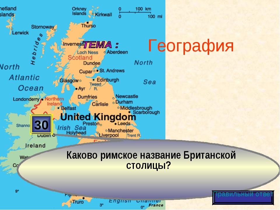 30 Каково римское название Британской столицы? Правильный ответ География