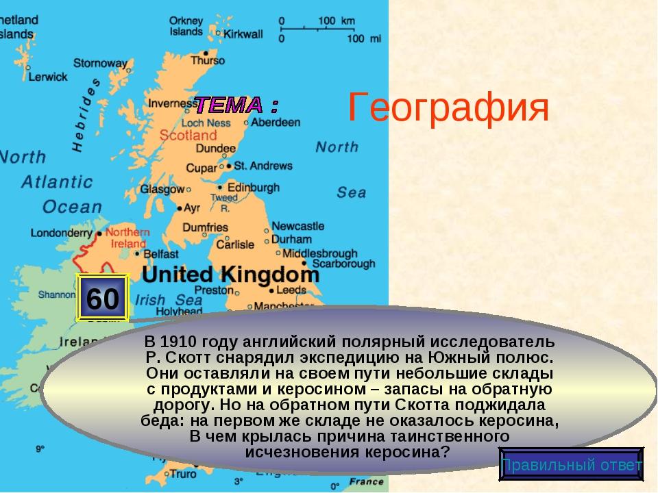 60 В 1910 году английский полярный исследователь Р. Скотт снарядил экспедицию...