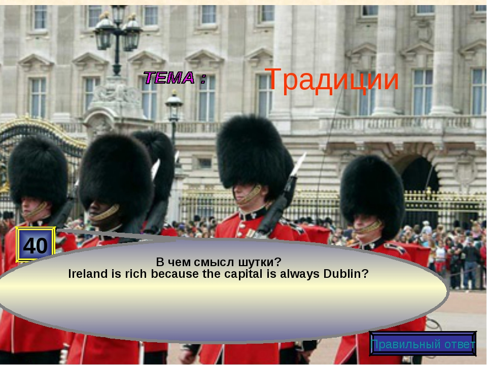 40 В чем смысл шутки? Ireland is rich because the capital is always Dublin? П...