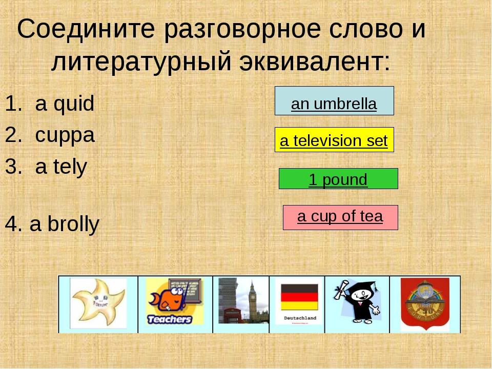 Соедините разговорное слово и литературный эквивалент: 1. a quid 2. cuppa 3....