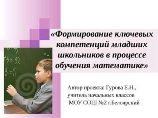 «Формирование ключевых компетенций младших школьников в процессе обучения ма