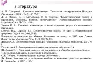А. В. Хуторской Ключевые компетенции. Технология конструирования Народное обр