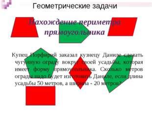 Геометрические задачи Нахождение периметра прямоугольника Купец Порфирий зака
