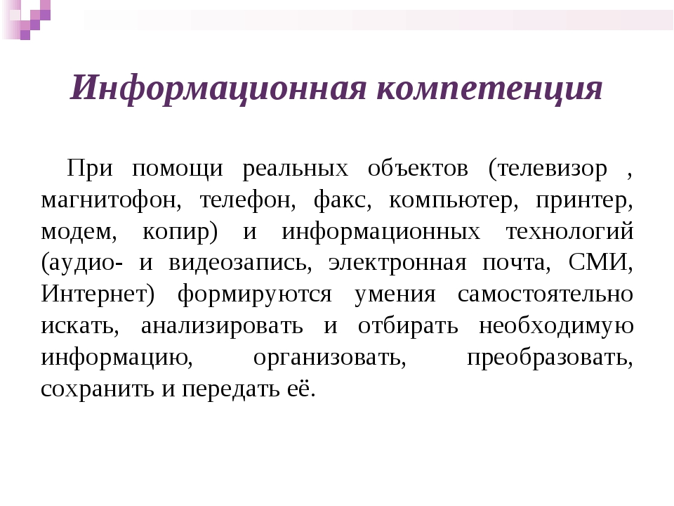 Информационная компетенция При помощи реальных объектов (телевизор , магнитоф...