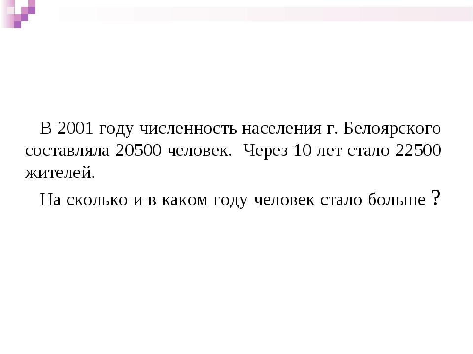 В 2001 году численность населения г. Белоярского составляла 20500 человек. Ч...