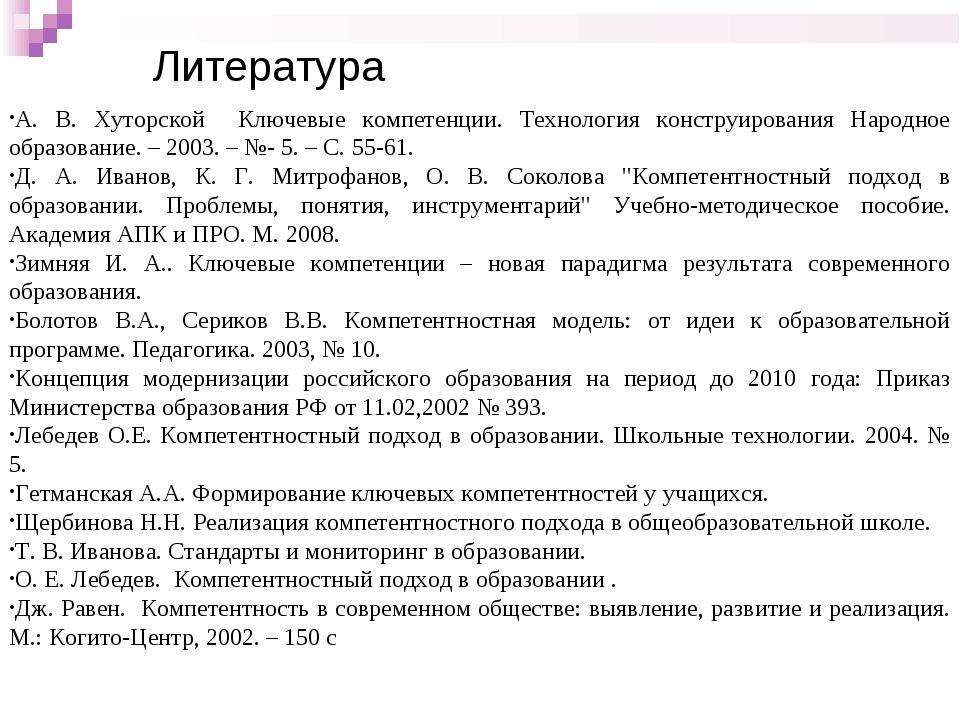 А. В. Хуторской Ключевые компетенции. Технология конструирования Народное обр...