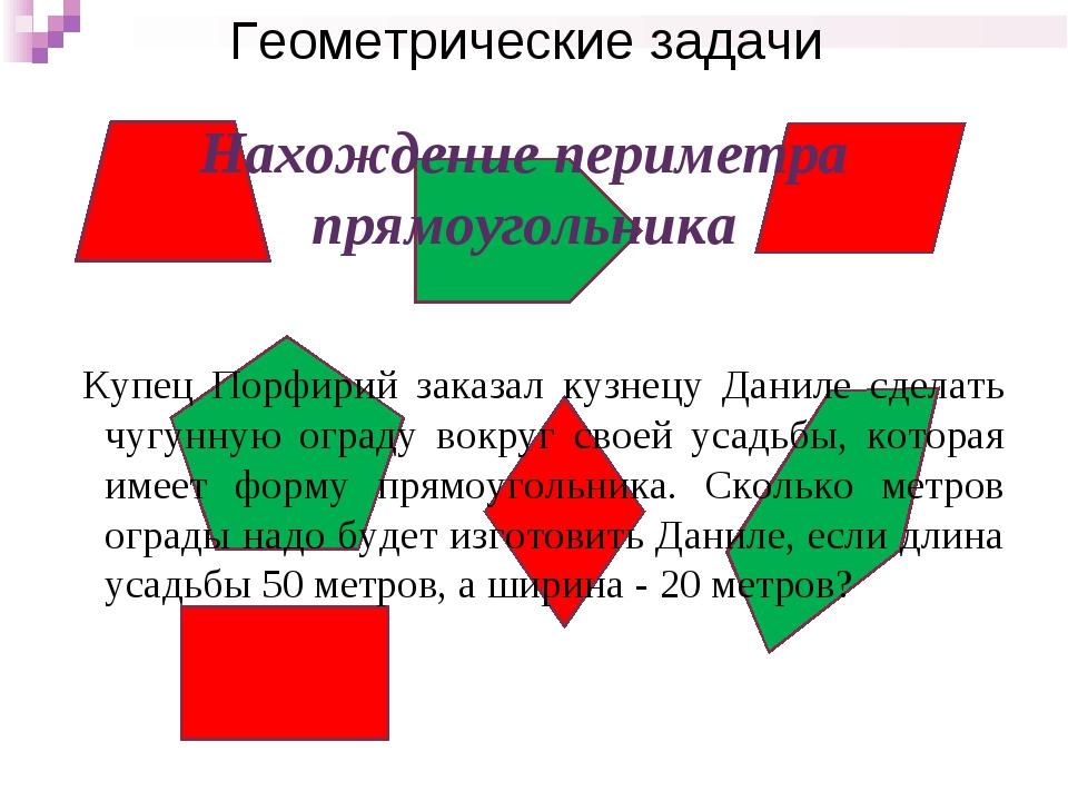 Геометрические задачи Нахождение периметра прямоугольника Купец Порфирий зака...
