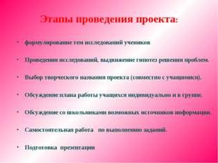 Этапы проведения проекта: формулирование тем исследований учеников Проведения