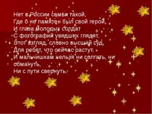 Нет в России семьи такой, Где б не памятен был свой герой, И глаза молодых с