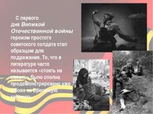 С первого дняВеликой Отечественной войны героизм простого советского солдат