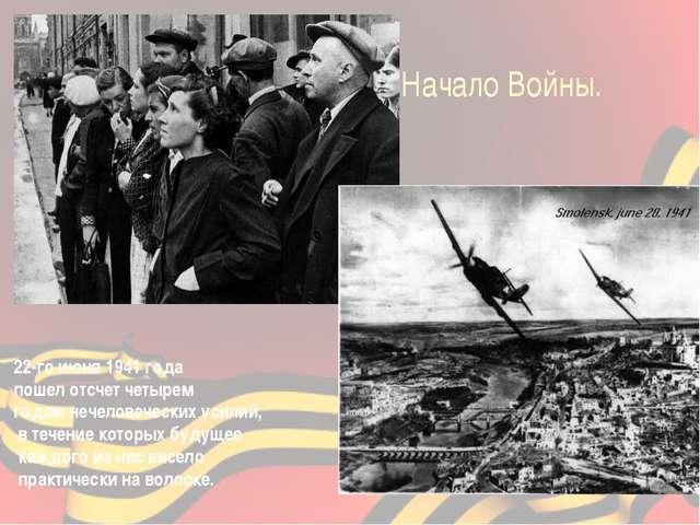 Начало Войны. 22-го июня 1941 года пошел отсчет четырем годам нечеловеческих...