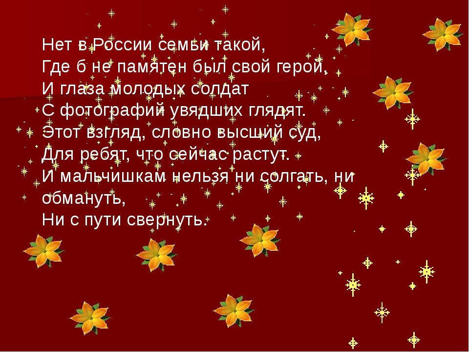 Нет в России семьи такой, Где б не памятен был свой герой, И глаза молодых с...