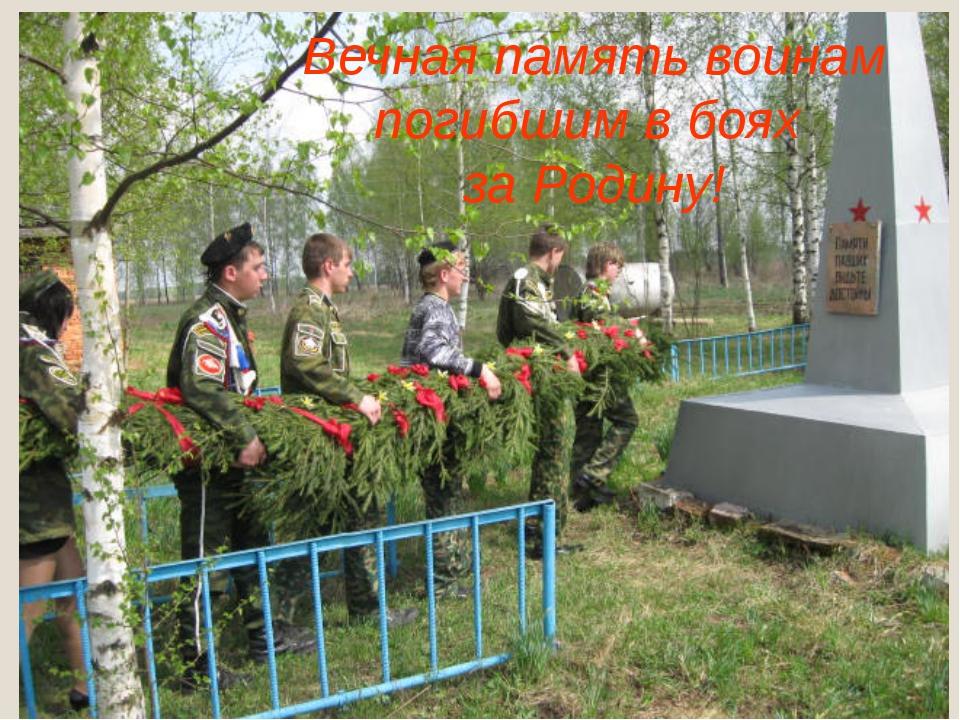 Вечная память воинам погибшим в боях за Родину!