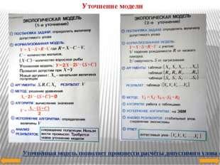 Модель решения задачи Модель решения данной задачи такова: Исходные данные C,