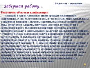 2014-2015 учебный год МБОУ «Ангоянская СОШ» Северо-Байкальский район Республи