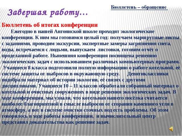 2014-2015 учебный год МБОУ «Ангоянская СОШ» Северо-Байкальский район Республи...