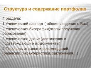 Структура и содержание портфолио 4 раздела: 1.Ученический паспорт ( общие све