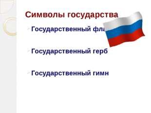 Символы государства Государственный флаг Государственный герб Государственный