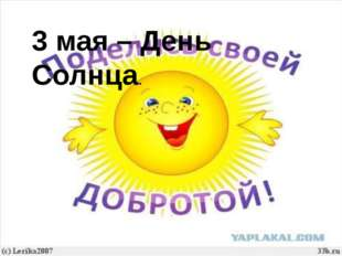 3 мая – День Солнца.