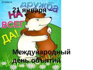 21 января – Международный день объятий.