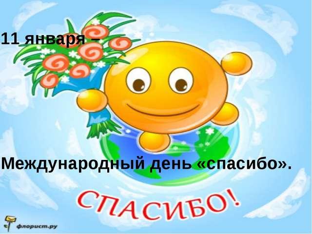 11 января – Международный день «спасибо».