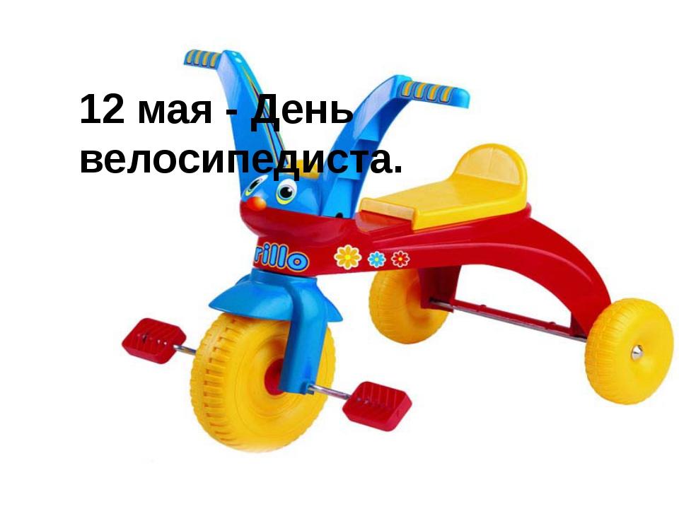 12 мая - День велосипедиста.