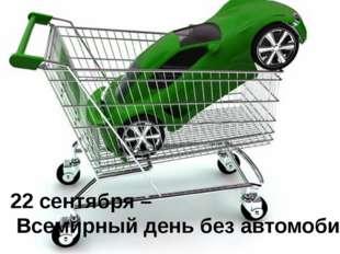 22 сентября – Всемирный день без автомобиля.