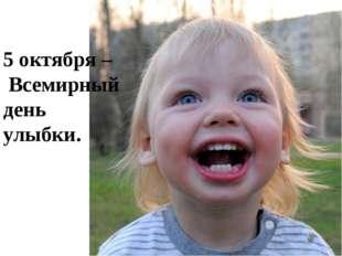 5 октября – Всемирный день улыбки.