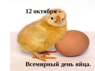 12 октября – Всемирный день яйца.