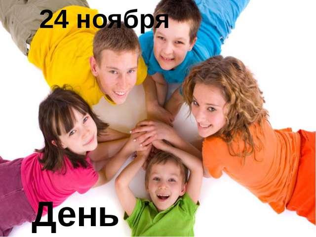 24 ноября День друзей.