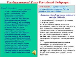 Государственный Гимн Российской Федерации Музыка А. Александрова. Текст С. Ми