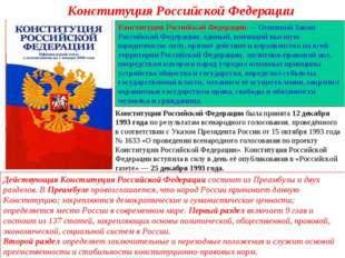 Конституция Российской Федерации Конституция Российской Федерации— Основной