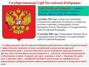 Государственный Герб Российской Федерации Герб Российской Федерации— один из