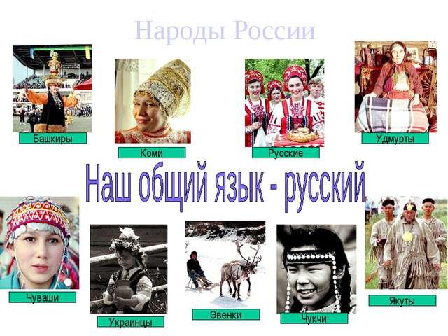 Народы России Башкиры Коми Русские Удмурты Чуваши Якуты Украинцы Чукчи Эвенки