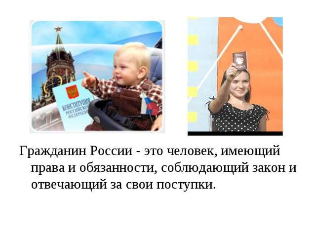 Гражданин России - это человек, имеющий права и обязанности, соблюдающий зак...