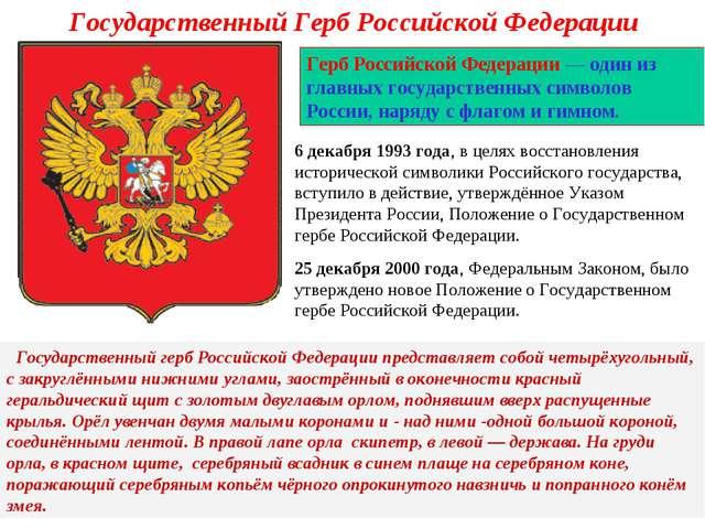 Государственный Герб Российской Федерации Герб Российской Федерации— один из...