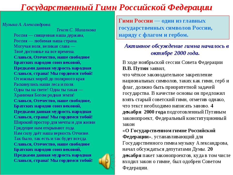 Государственный Гимн Российской Федерации Музыка А. Александрова. Текст С. Ми...
