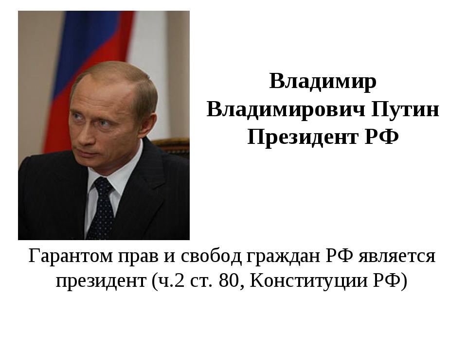 Гарантом прав и свобод граждан РФ является президент (ч.2 ст. 80, Конституции...