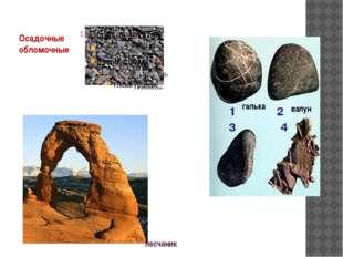 Осадочные обломочные галька валун песчаник