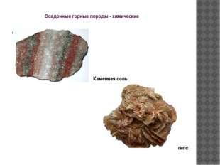 Осадочные-химические Каменная соль гипс Осадочные горные породы - химические