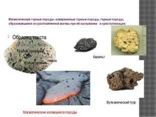 Магматическиегорныепороды- изверженныегорныепороды,горныепороды, образо