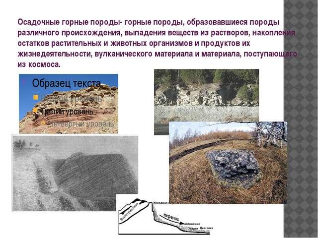 Осадочные горные породы- горные породы, образовавшиеся породы различного прои...