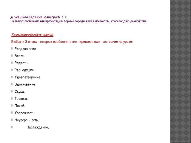 Домашнее задание: параграф 1 7 На выбор: сообщение или презентация« Горные п...