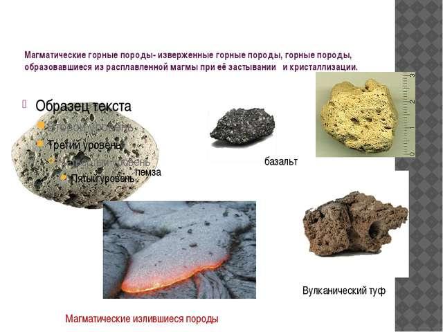 Магматическиегорныепороды- изверженныегорныепороды,горныепороды, образо...