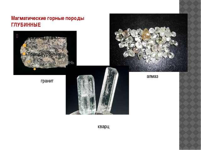 Магматические горные породы ГЛУБИННЫЕ алмаз гранит кварц