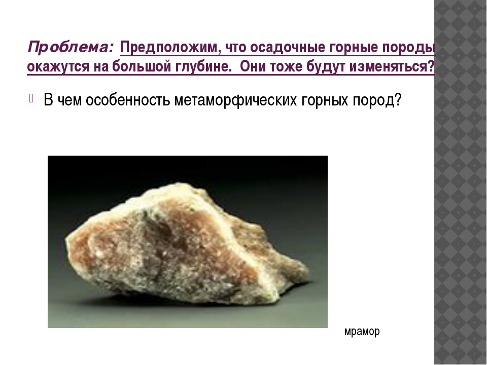 Проблема: Предположим, что осадочные горные породы окажутся на большой глубин...