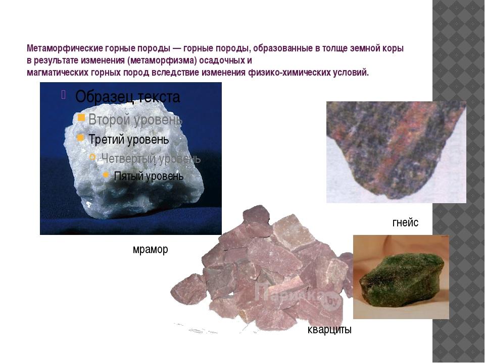 Метаморфическиегорныепороды—горныепороды, образованные в толще земной ко...