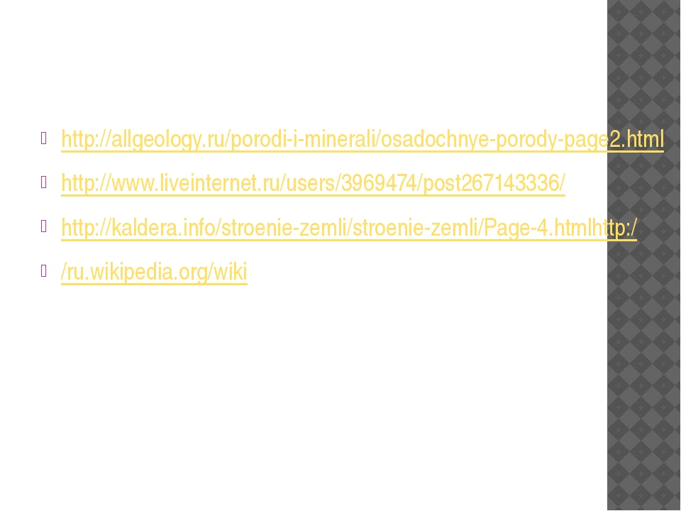 http://allgeology.ru/porodi-i-minerali/osadochnye-porody-page2.html http://w...