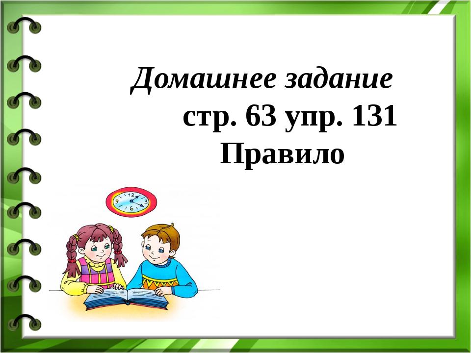 Домашнее задание стр. 63 упр. 131 Правило