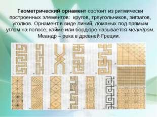 Геометрический орнамент состоит из ритмически построенных элементов: кругов,